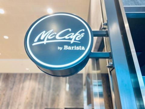 s-Mc Cafe_210114_7