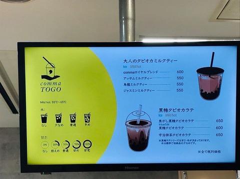 s-comma tea新宿小田急エース店_190622_0039