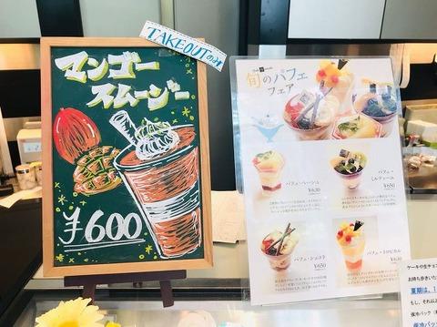 s-Toshi Yoroizuka_190828_0040