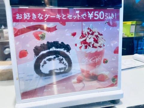 s-Mc Cafe_210114_6