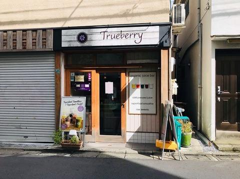 s-Trueberry_190827_0047