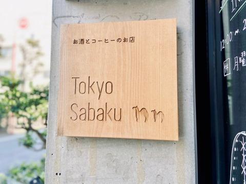 s-Tokyo Sabaku_210409_6