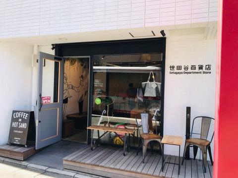 s-世田谷百貨店_190925_0085