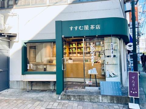 s-すすむ屋 茶店_210103_14