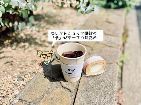s-D_DEPARTMENT TOKYO_210418_15 MOJI