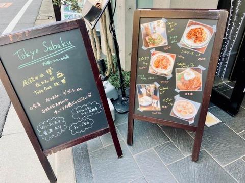 s-Tokyo Sabaku_210409_5