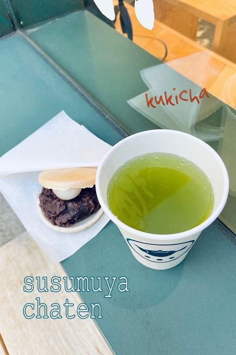 s-すすむ屋 茶店_210103_22