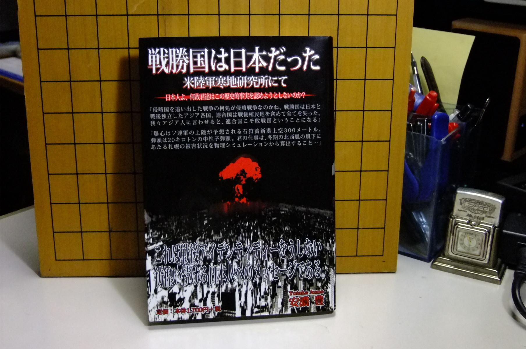 帝国政府声明文 「戦勝国は日本だった」                  安濃豊