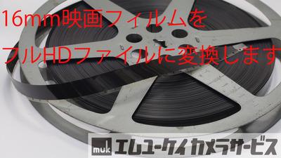 216mm映画フィルムを FHDファイルに変換しますmuk