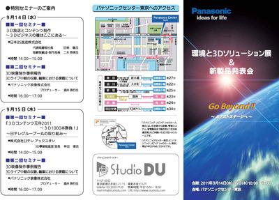 Pセンター案内状表_DU