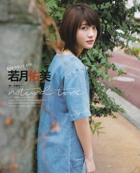 W640Q75_wakatsuki_yumi_010