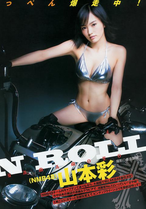 山本彩-03