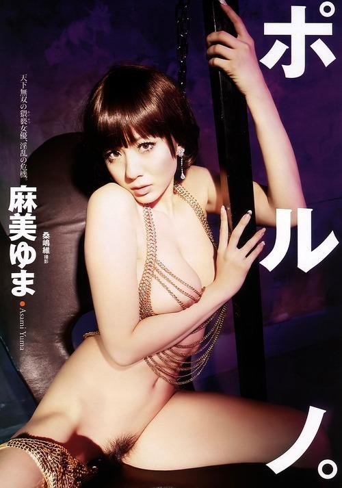 麻美ゆま-140315-01