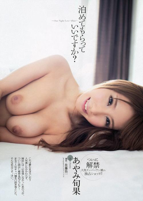 あやみ旬果-140224-01