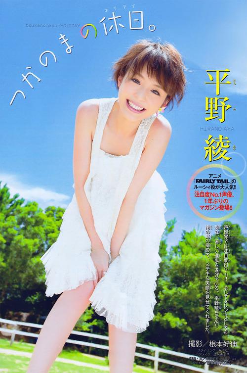 平野綾-140304-002