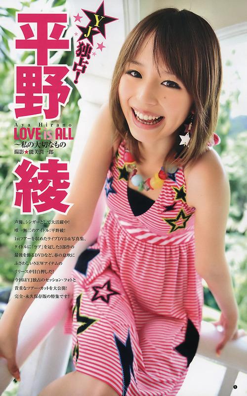 平野綾-140311-001