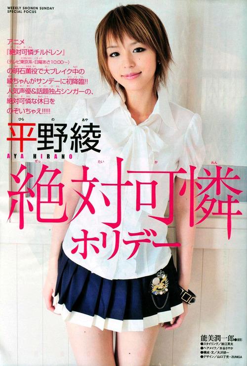 平野綾-140408-001