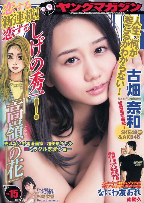 古畑奈和-01