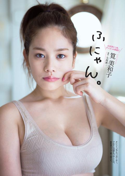 筧美和子-01