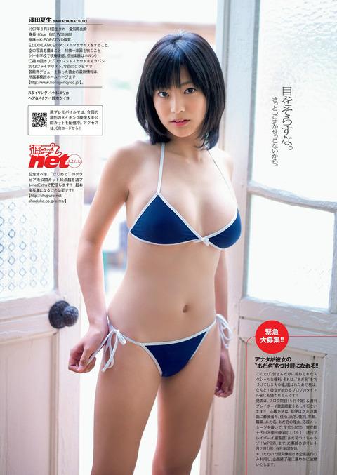 澤田夏生-04