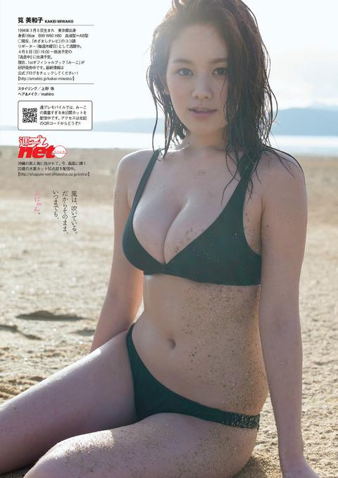 筧美和子-06
