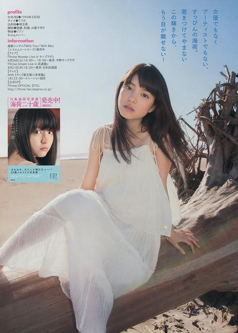 川島海荷-04