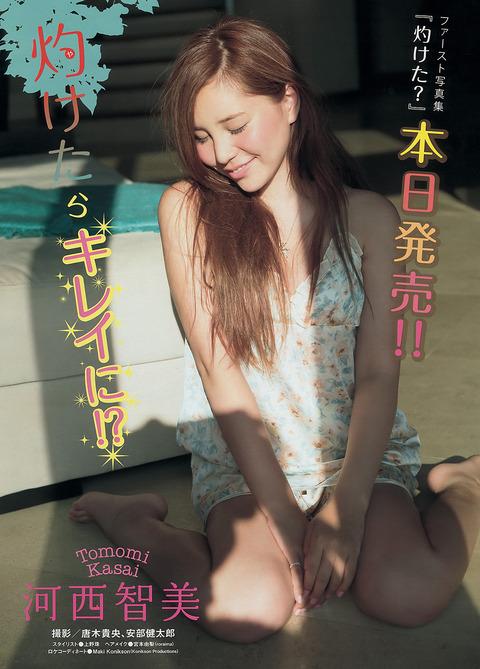 河西智美-01
