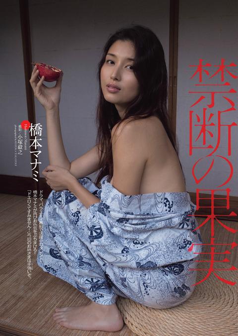 橋本マナミ-01