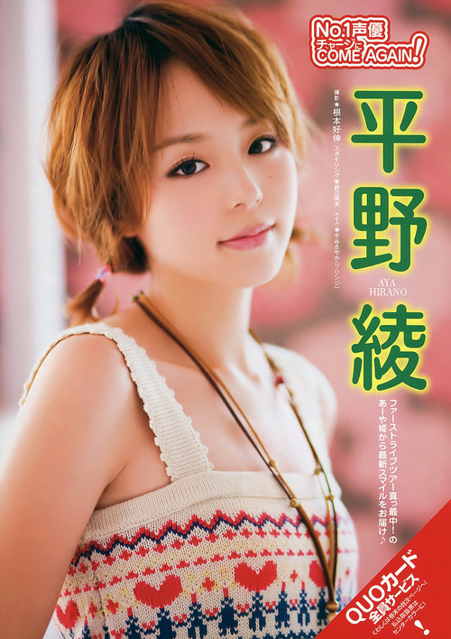 平野綾-140401-002