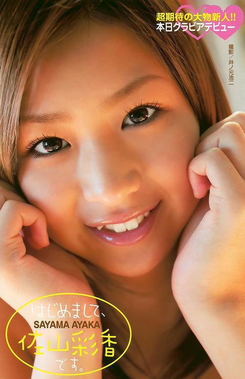 佐山彩香-140107-01