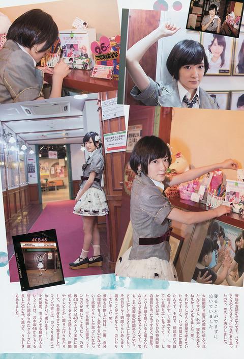 生駒里奈-04