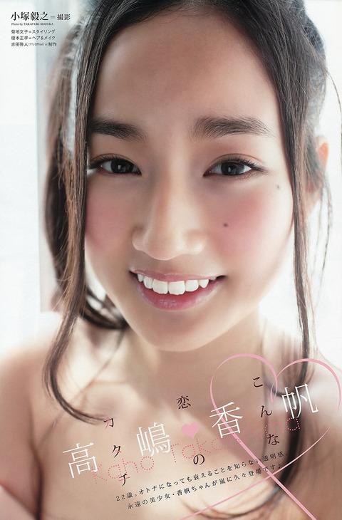 高嶋香帆-01