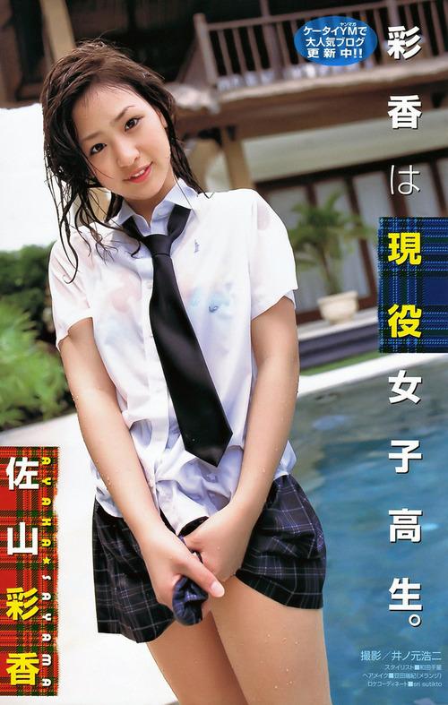 佐山彩香-140114-01