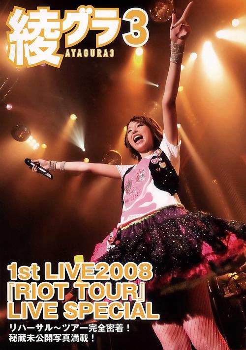 平野綾-140325-001