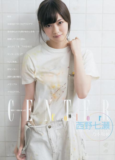 西野七瀬-01