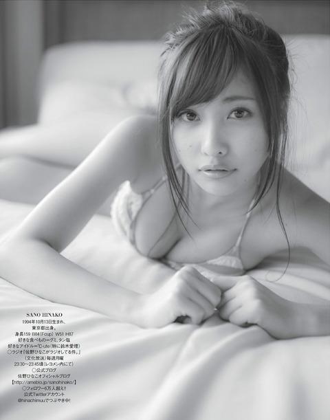 佐野ひなこ-08