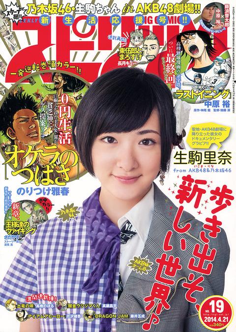 生駒里奈-01