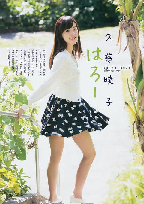 久慈暁子-01