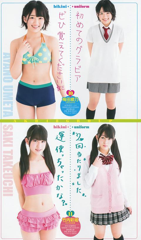 48Group-07-梅田綾乃&竹内彩姫
