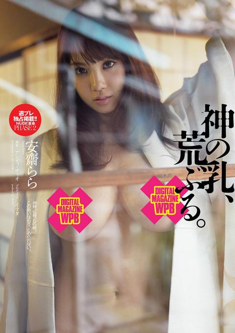 安齋らら-01