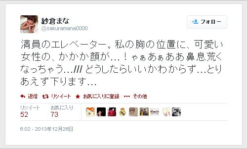 紗倉まな-Twitter-131226