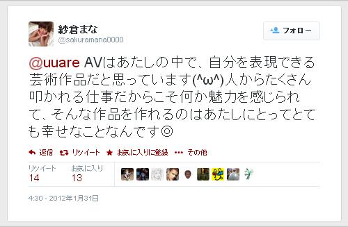 紗倉まな-Twitter-120131