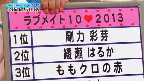 002-百田夏菜子