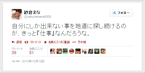 紗倉まな-Twitter-131212