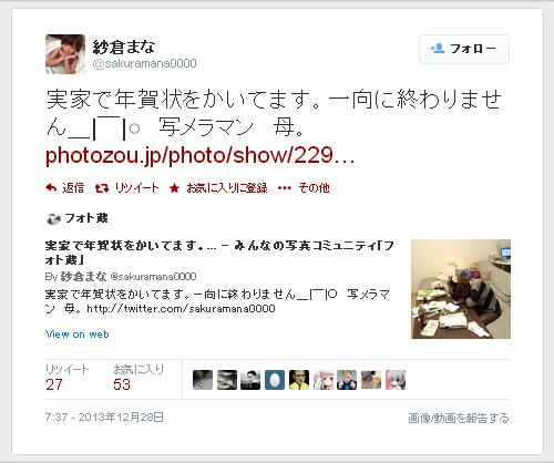 紗倉まな-Twitter-131228