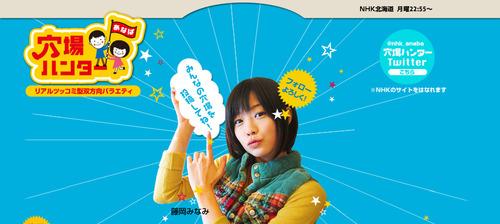 056-紗倉まな-NHK穴場ハンター