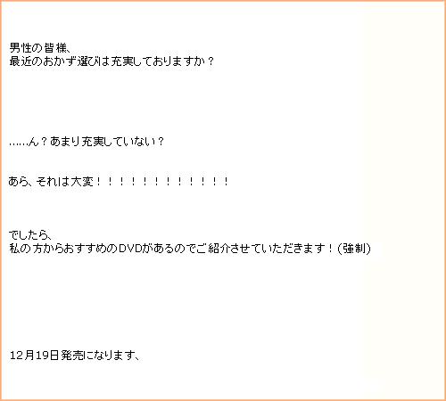 紗倉まな-Blog-131215-01