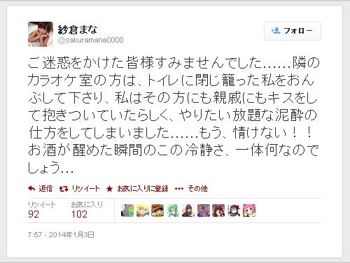 紗倉まな-Twitter-140104-02