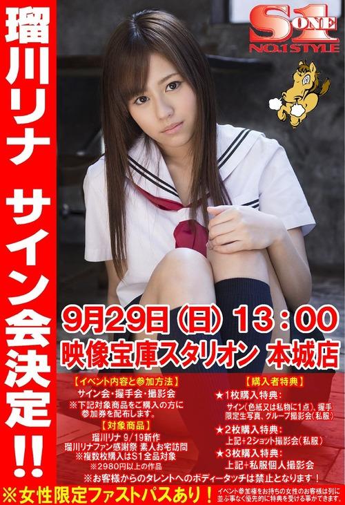 086-瑠川リナ