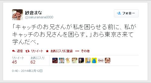 紗倉まな-Twitter-140212-02